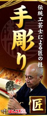 3-手彫り印鑑(縦)