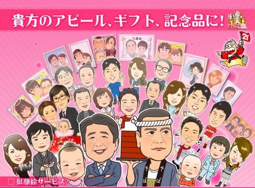 似顔絵1-2016-2