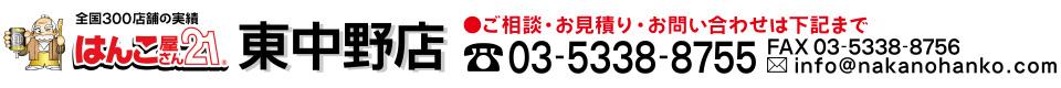 はんこ屋さん21東中野店